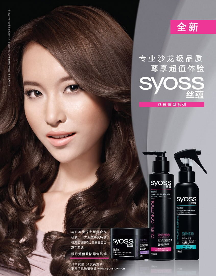 Shanghai studio natural beauty Key Visual session for Syoss women's hair products. Japanese female model, shot in-studio, in Shanghai. Shanghai photographer with studio creates beauty portrait for cosmetics imagery for advertising and marketing materials.