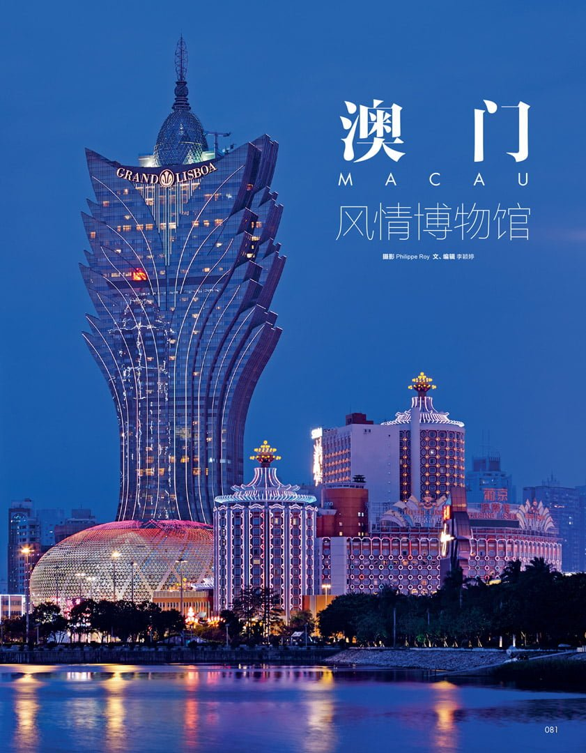 Hospitality travel with the Grand Lisboa photography for Louis Vuitton's travel guide published by ELLE Deco, in Macau. Shanghai photographer with studio creates hospitality hotel, food and travel photography for advertising and marketing materials.
