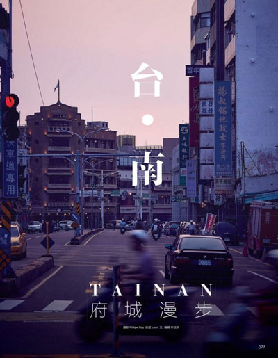 Hospitality travel photography for Louis Vuitton's travel guide published by ELLE Deco, in Tainan, Taiwan. Shanghai photographer with studio creates hospitality hotel, food and travel photography for advertising and marketing materials.