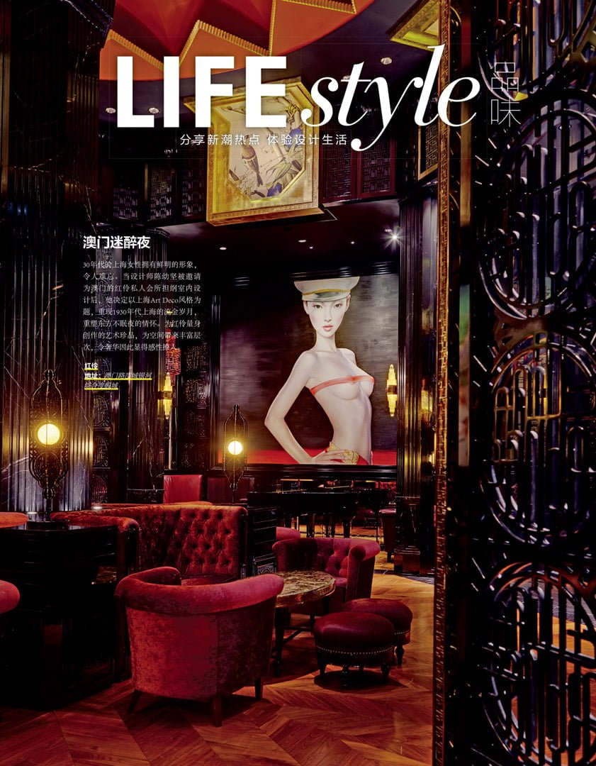 Hospitality interior photography for Louis Vuitton's travel guide published by ELLE Deco, in Macau. Shanghai photographer with studio creates hospitality hotel, food and travel photography for advertising and marketing materials.