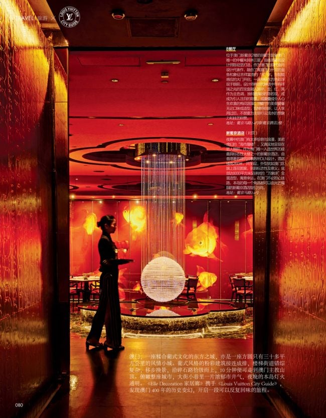 Hospitality food and interior photography for Louis Vuitton's travel guide published by ELLE Deco, in Macau. Shanghai photographer with studio creates hospitality hotel, food and travel photography for advertising and marketing materials.