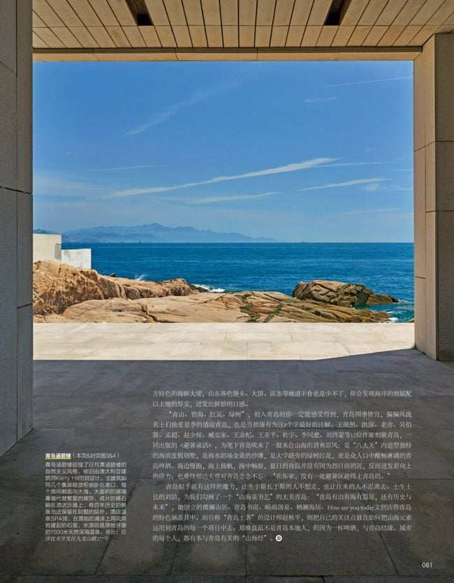 Hospitality travel photography for Louis Vuitton's travel guide published by ELLE Deco, in Qingdao, China. Shanghai photographer with studio creates hospitality hotel, food and travel photography for advertising and marketing materials.